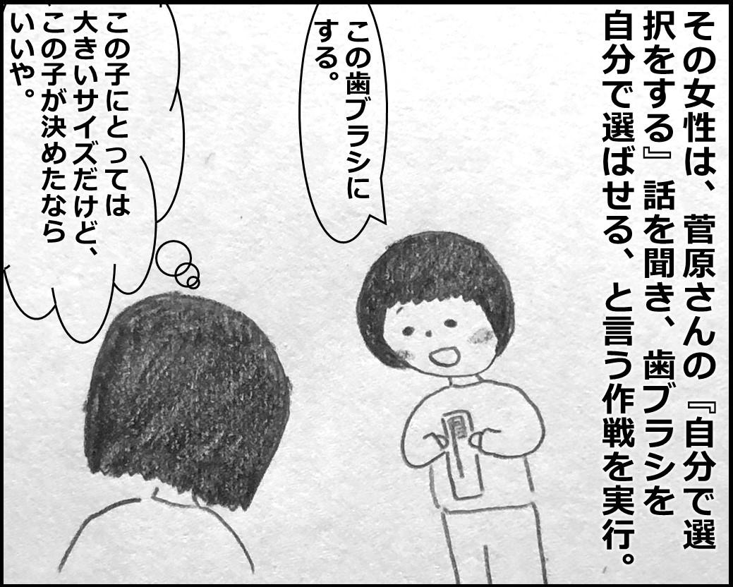 f:id:Megumi_Shida:20200318102943j:plain