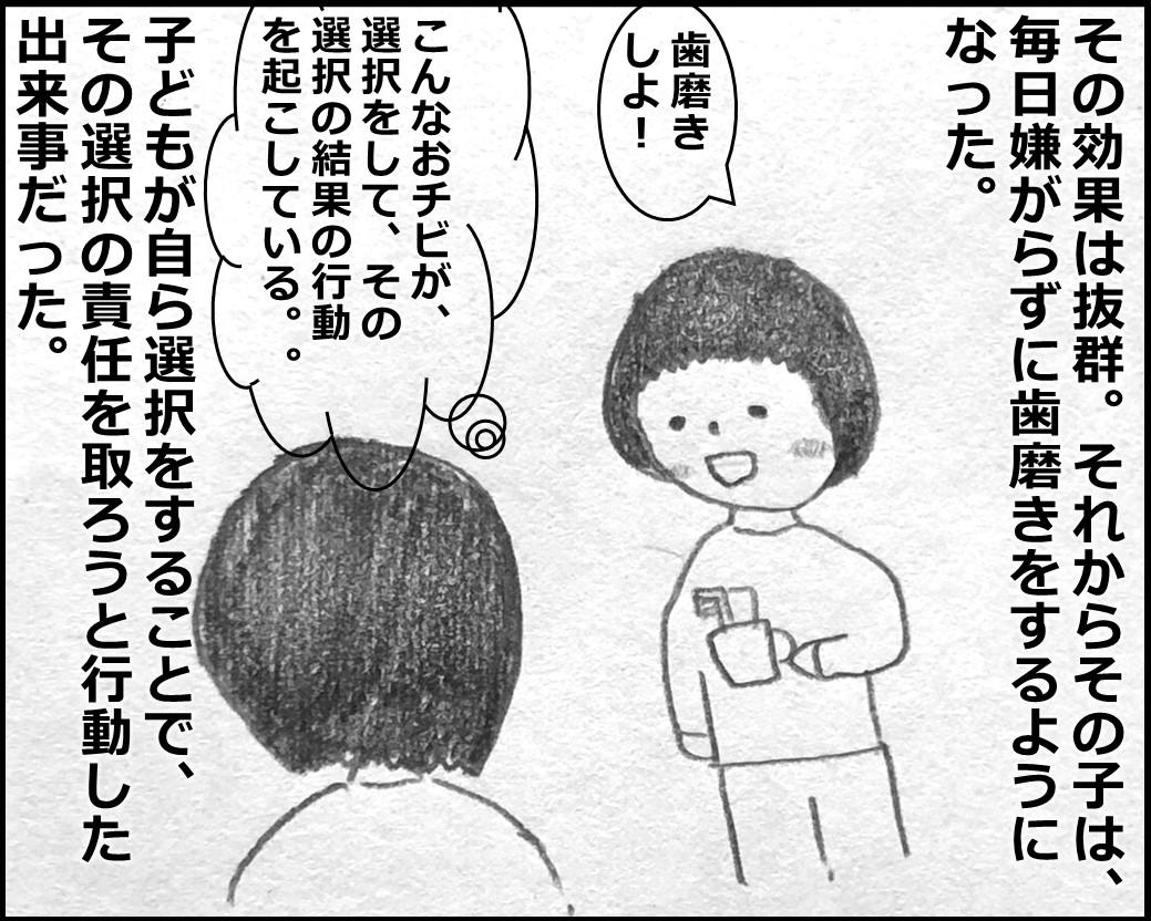 f:id:Megumi_Shida:20200318102952j:plain
