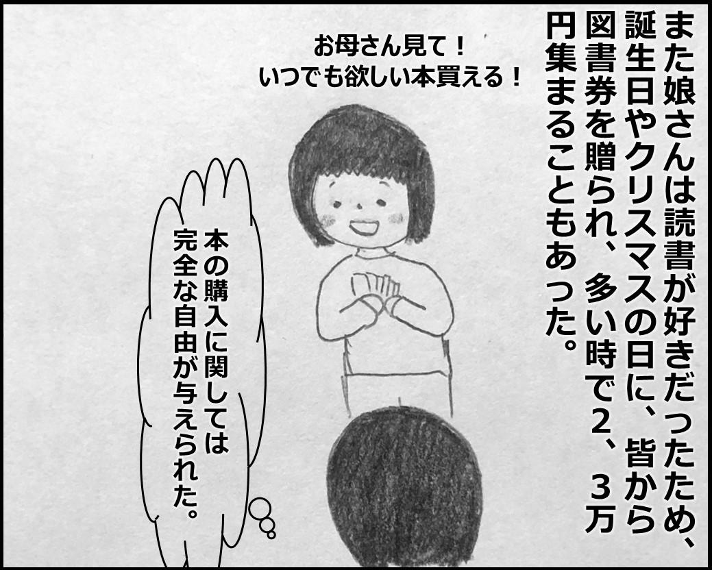 f:id:Megumi_Shida:20200320083002j:plain