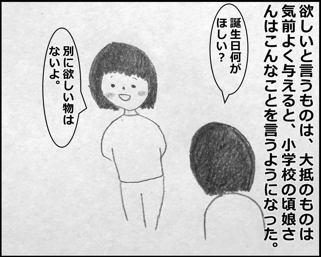 f:id:Megumi_Shida:20200320083008j:plain