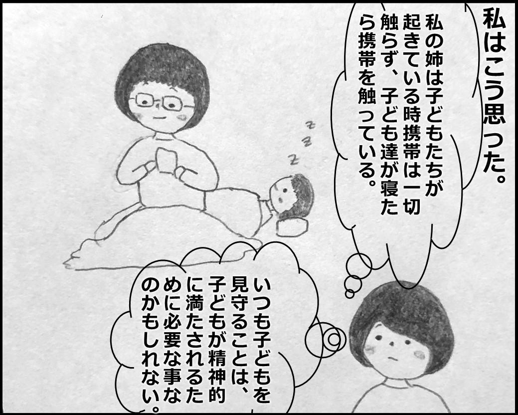 f:id:Megumi_Shida:20200320083013j:plain
