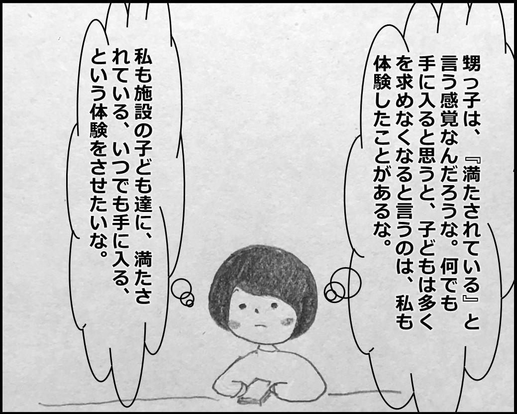 f:id:Megumi_Shida:20200320083032j:plain