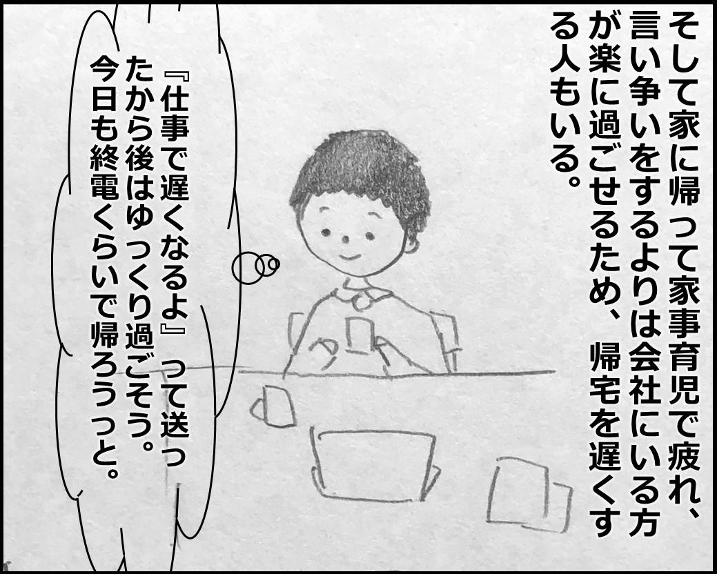 f:id:Megumi_Shida:20200321170856j:plain