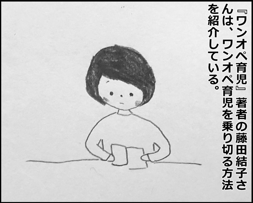 f:id:Megumi_Shida:20200322111314j:plain