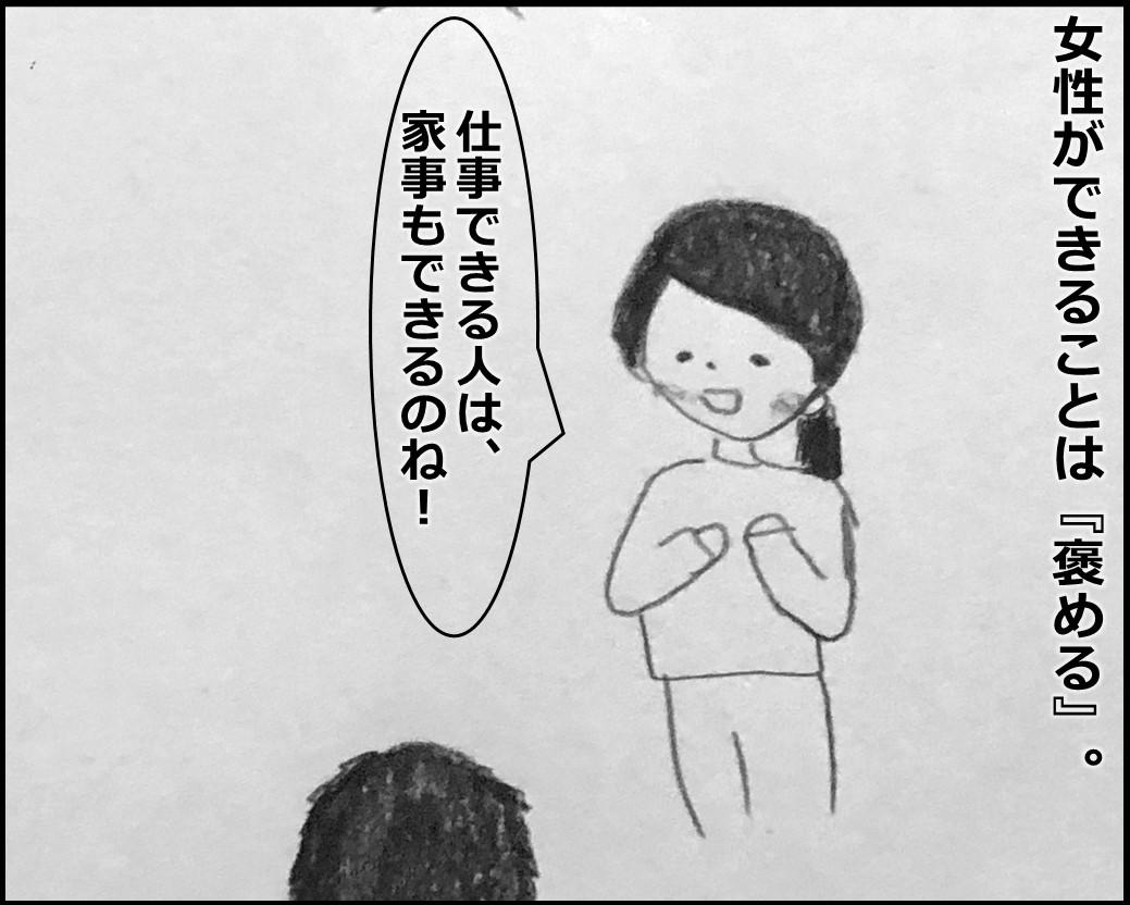 f:id:Megumi_Shida:20200322111356j:plain