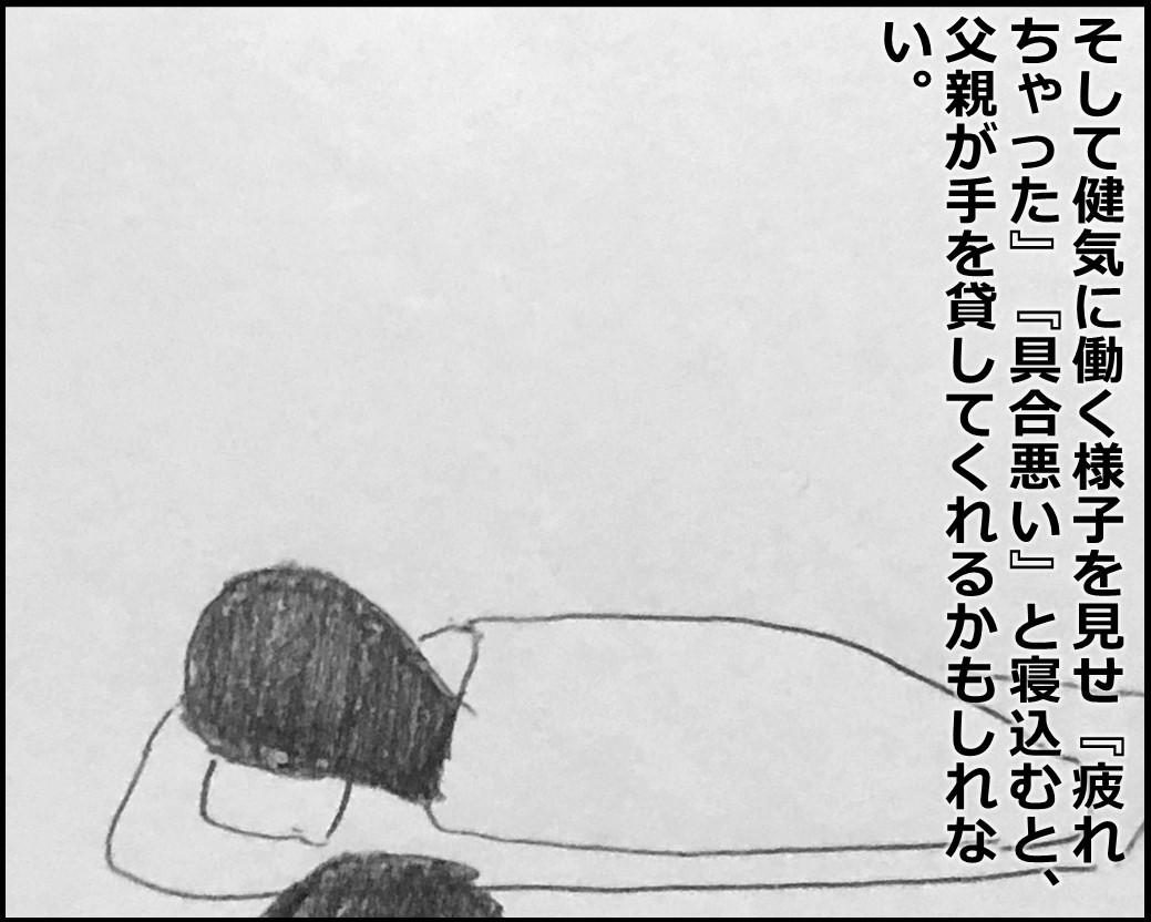 f:id:Megumi_Shida:20200322111416j:plain