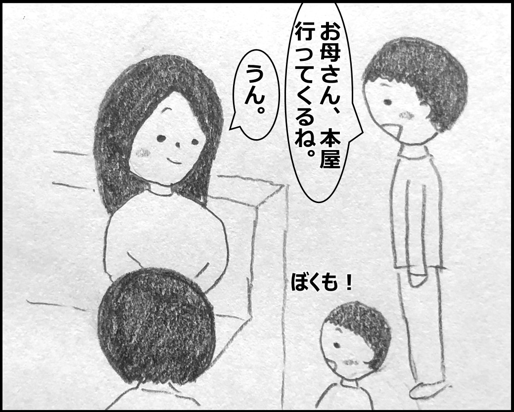f:id:Megumi_Shida:20200323123958j:plain