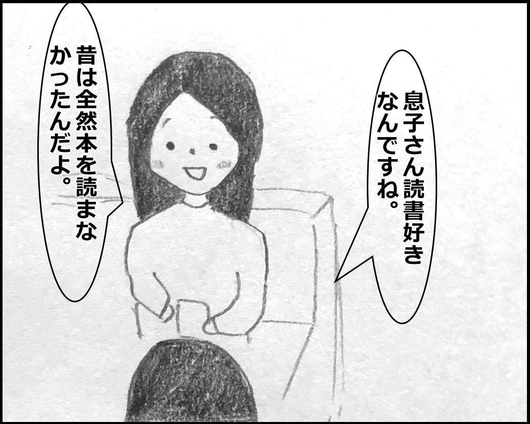 f:id:Megumi_Shida:20200323124005j:plain