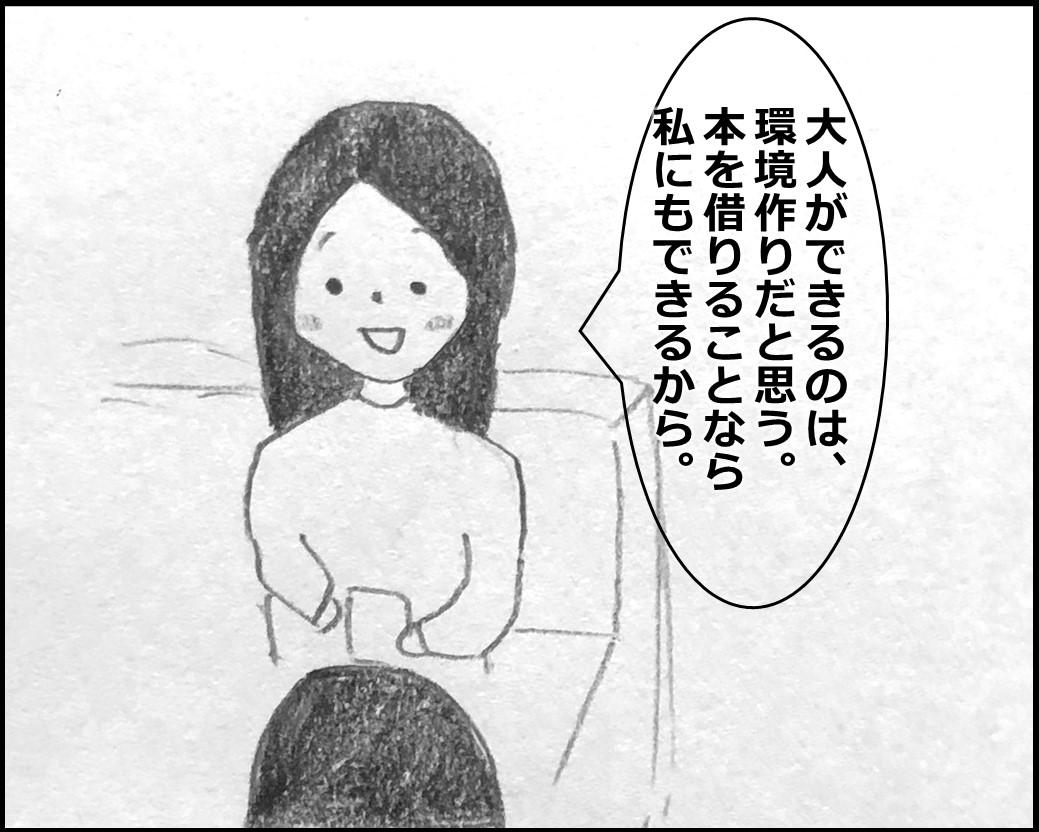f:id:Megumi_Shida:20200323124222j:plain