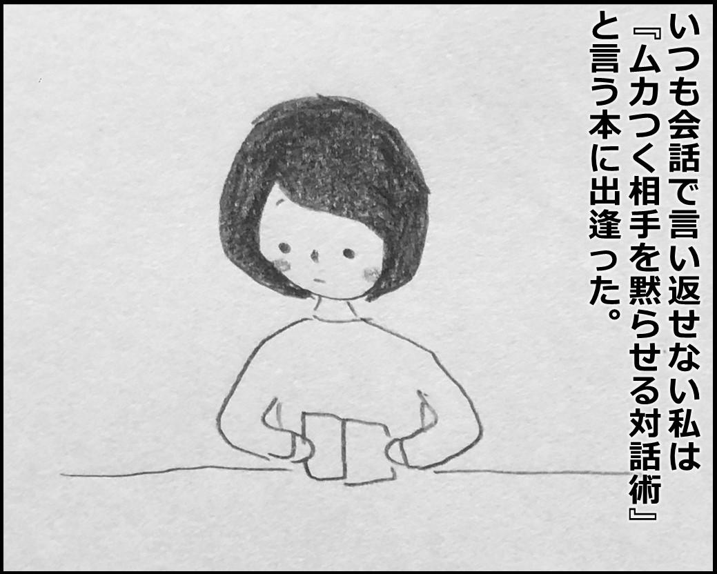 f:id:Megumi_Shida:20200324060134j:plain