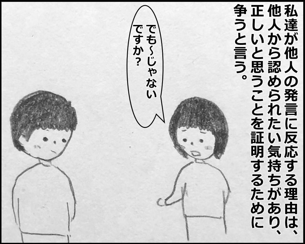 f:id:Megumi_Shida:20200324060140j:plain