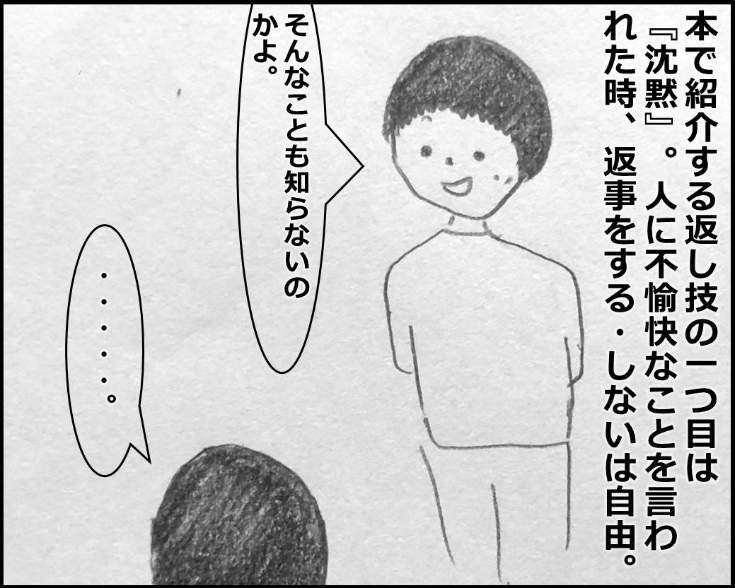 f:id:Megumi_Shida:20200324060154j:plain