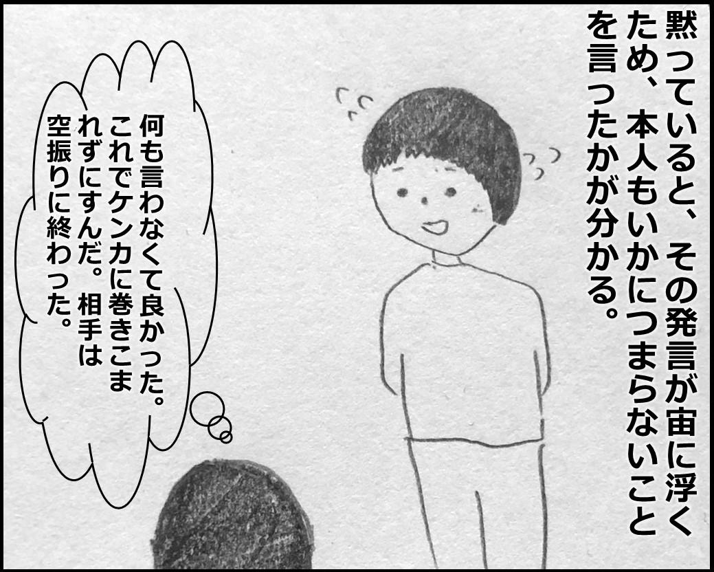 f:id:Megumi_Shida:20200324060201j:plain