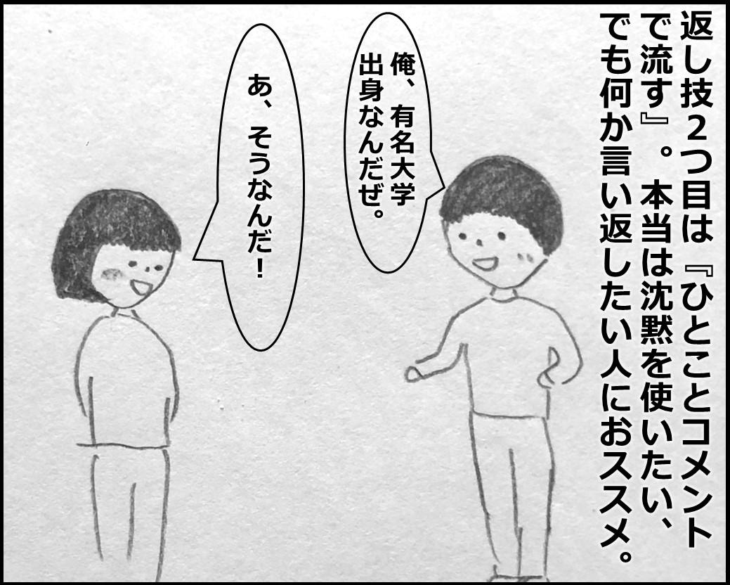 f:id:Megumi_Shida:20200324060209j:plain