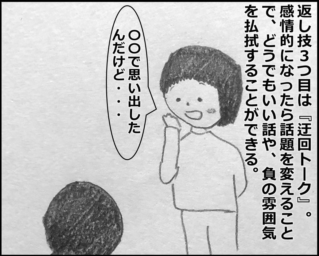 f:id:Megumi_Shida:20200324060217j:plain
