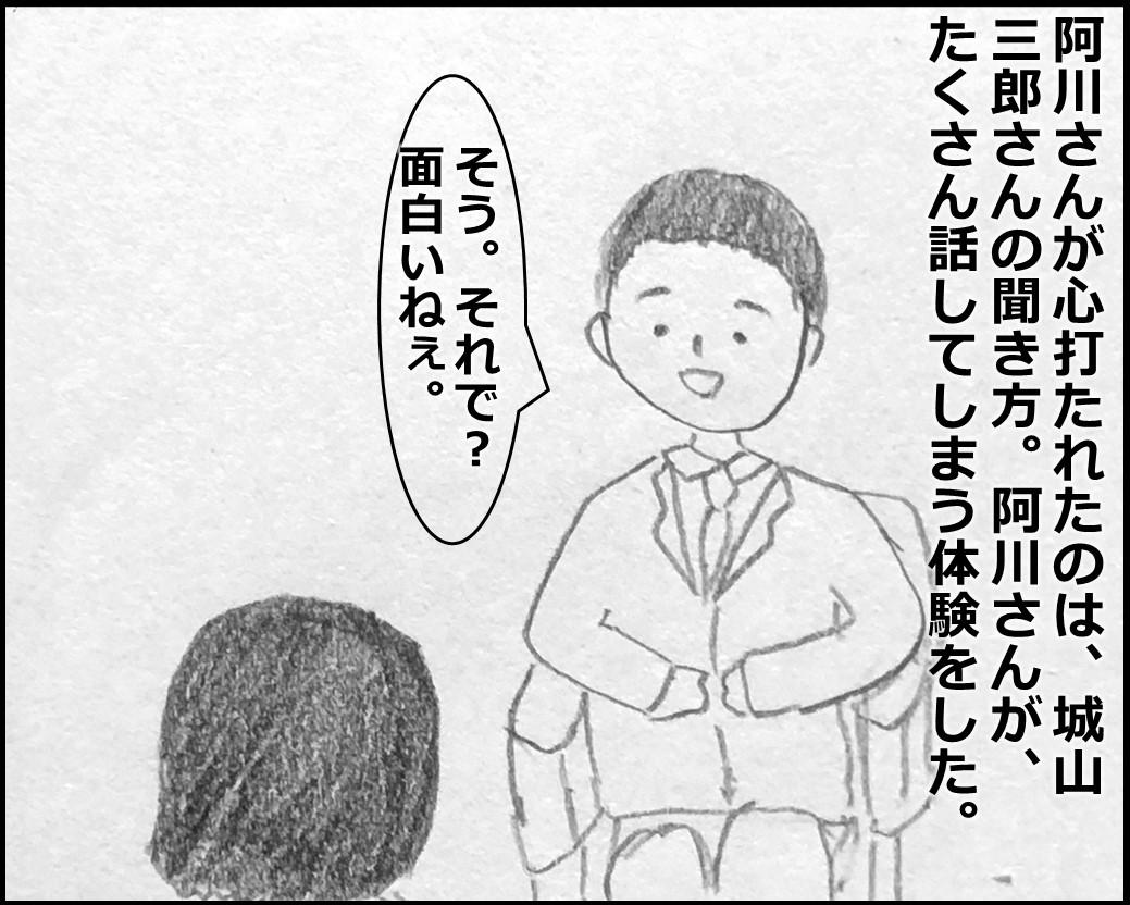 f:id:Megumi_Shida:20200325075145j:plain