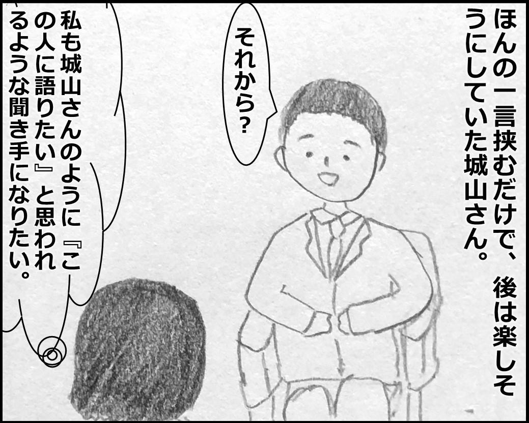 f:id:Megumi_Shida:20200325075150j:plain