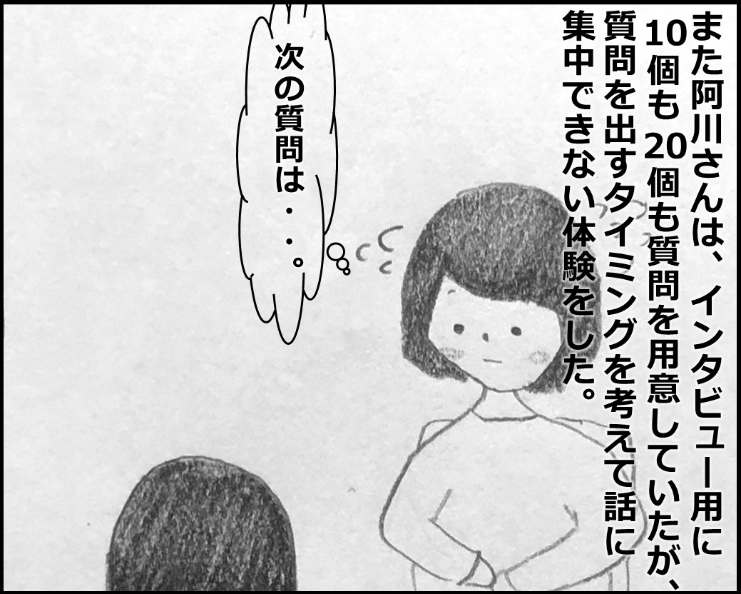 f:id:Megumi_Shida:20200325075157j:plain