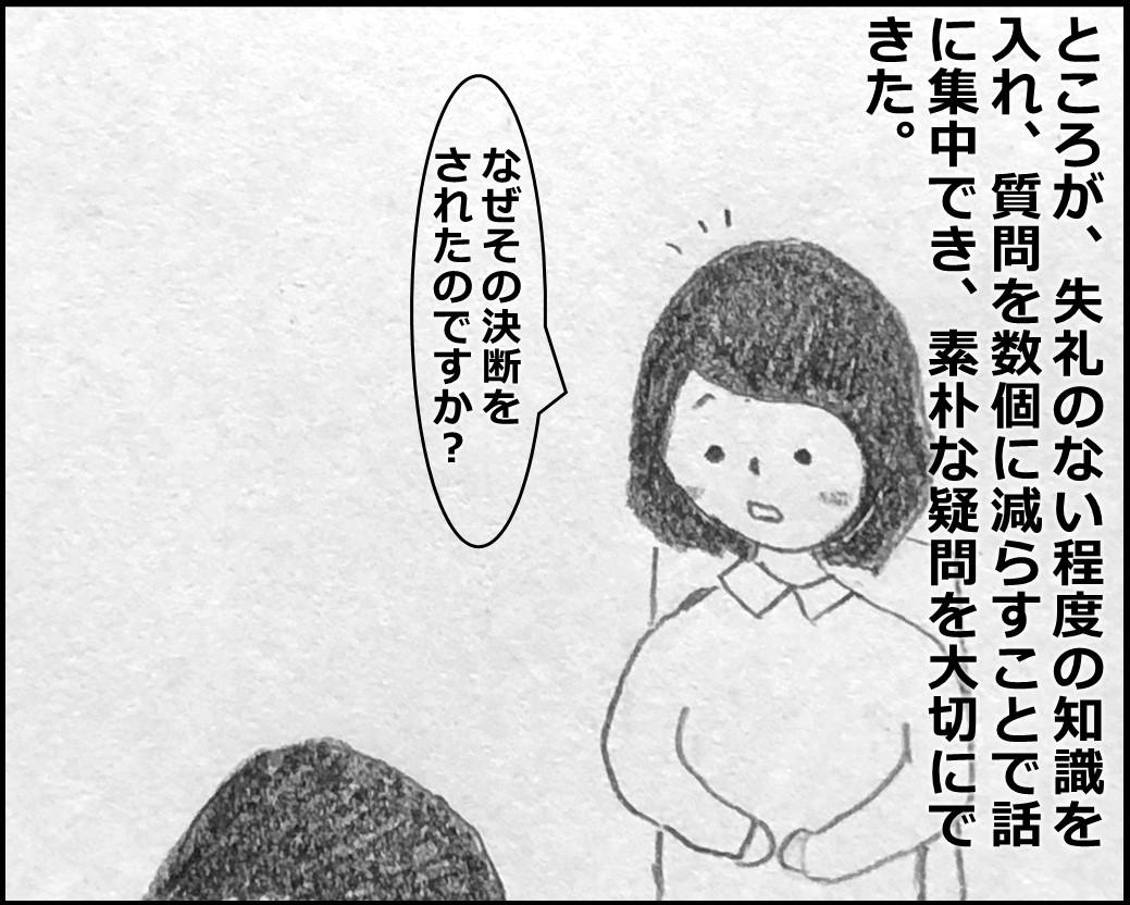f:id:Megumi_Shida:20200325075201j:plain