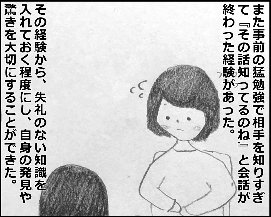 f:id:Megumi_Shida:20200325075207j:plain