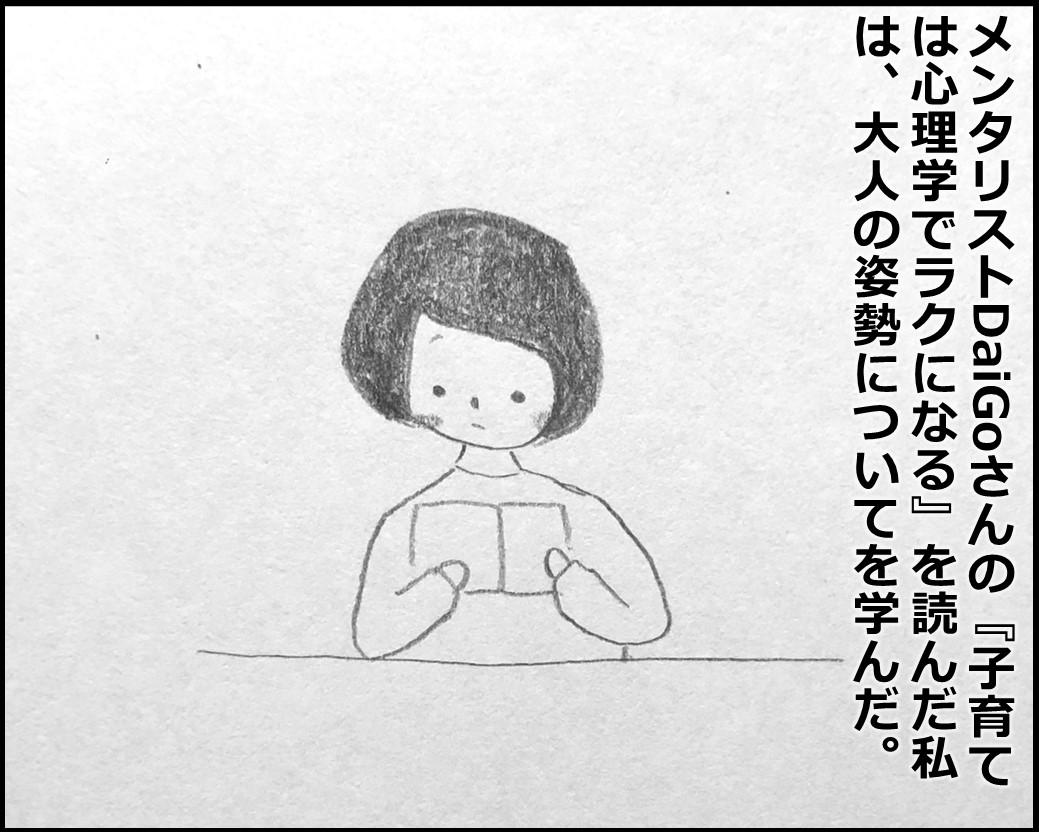f:id:Megumi_Shida:20200326111620j:plain