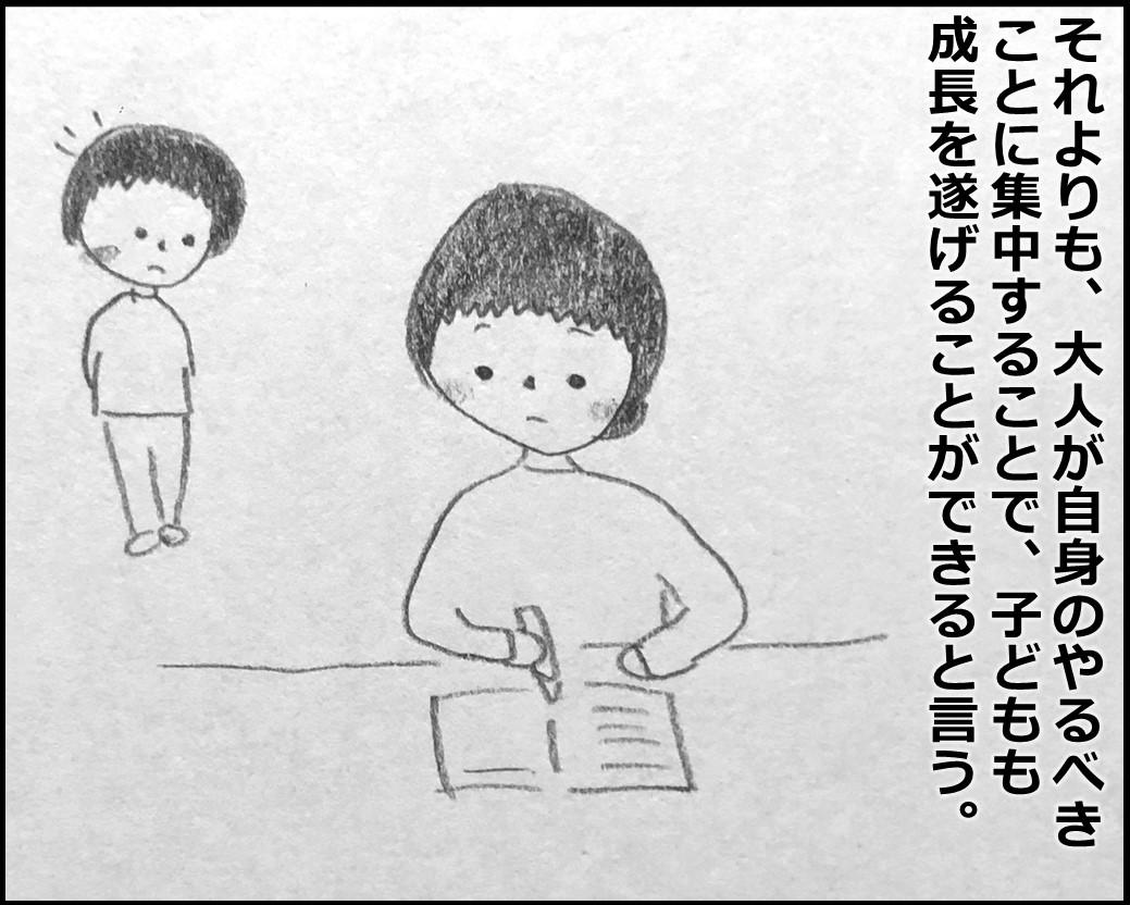 f:id:Megumi_Shida:20200326111631j:plain