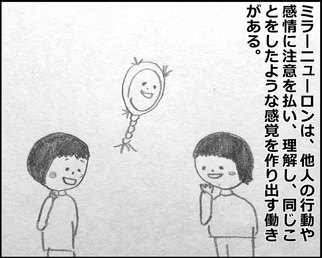 f:id:Megumi_Shida:20200326111643j:plain