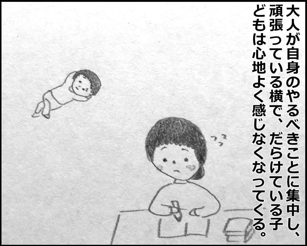 f:id:Megumi_Shida:20200326111655j:plain