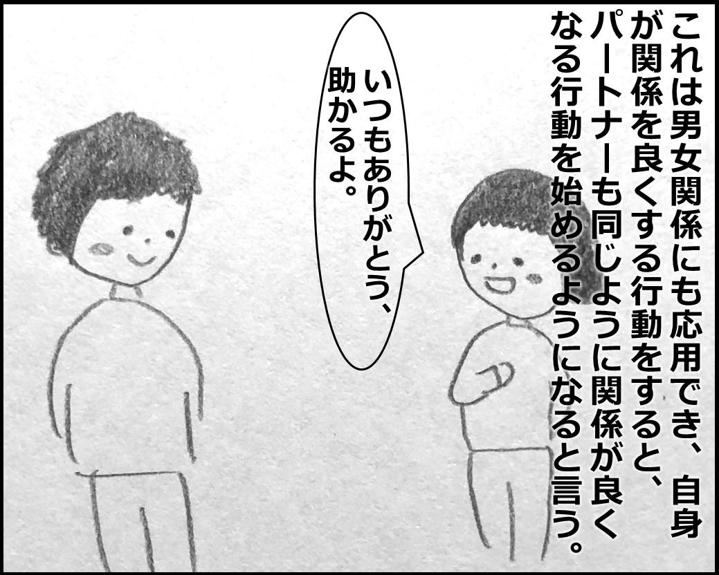 f:id:Megumi_Shida:20200326111702j:plain
