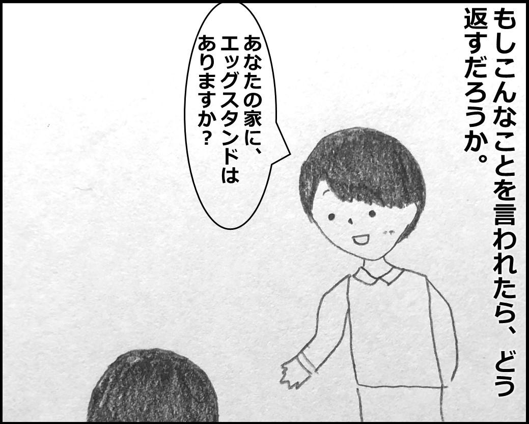 f:id:Megumi_Shida:20200326112413j:plain