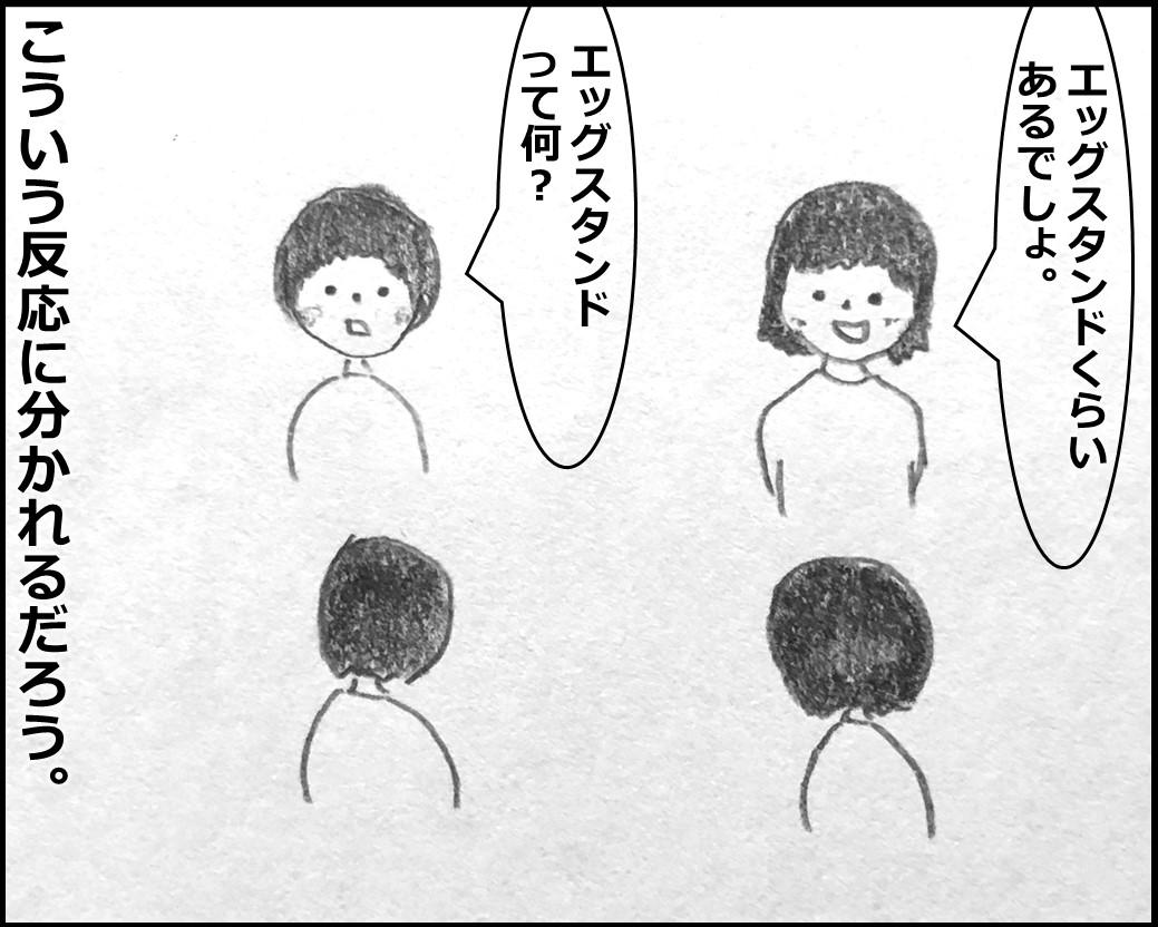 f:id:Megumi_Shida:20200326112420j:plain