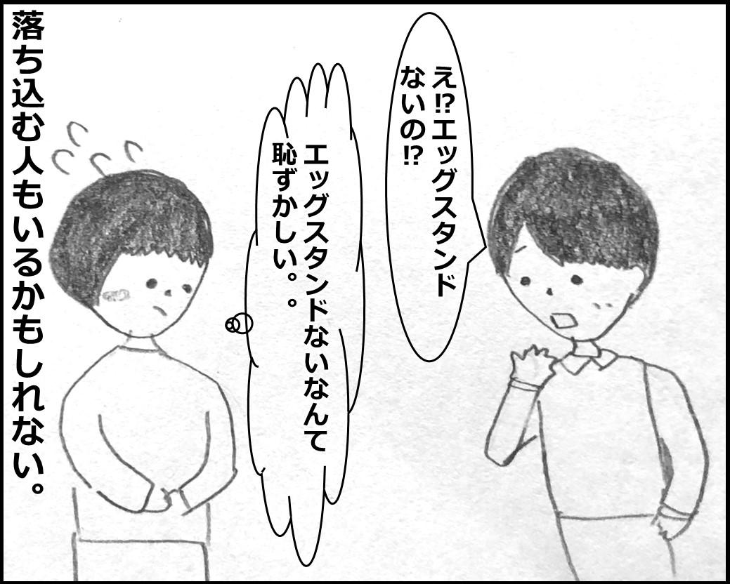 f:id:Megumi_Shida:20200326112426j:plain