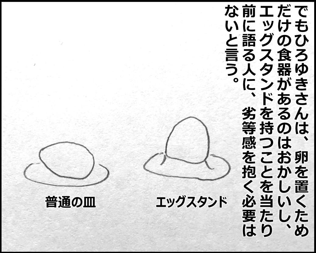 f:id:Megumi_Shida:20200326112433j:plain