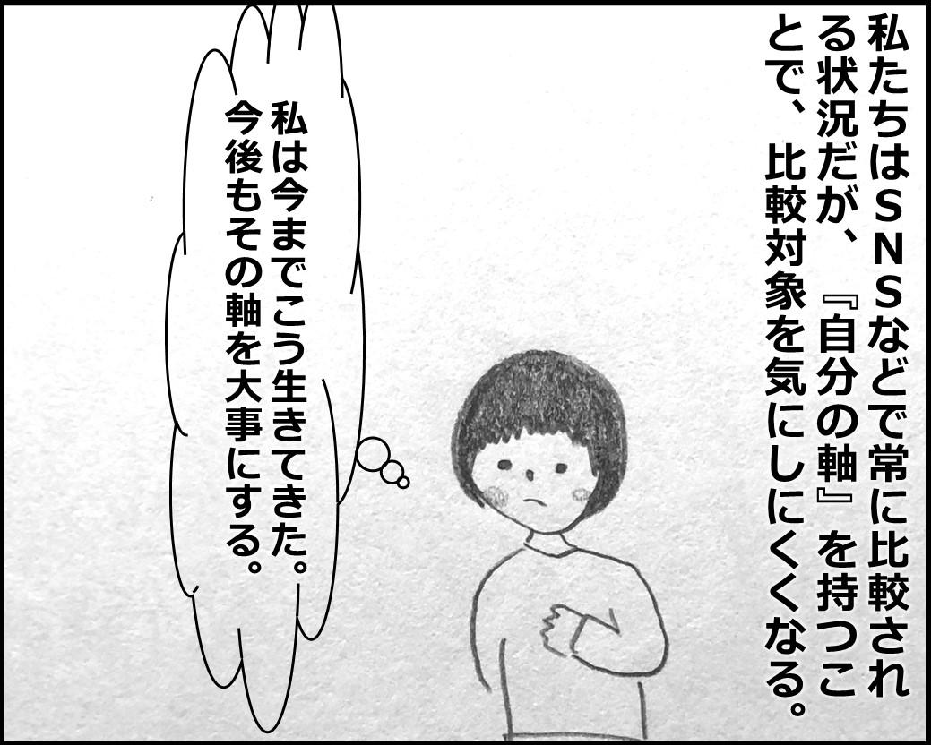 f:id:Megumi_Shida:20200326112439j:plain