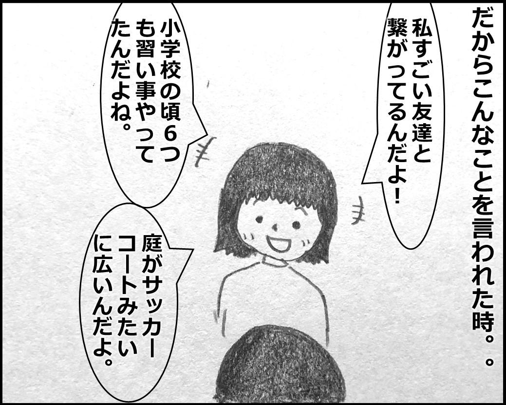 f:id:Megumi_Shida:20200326112740j:plain