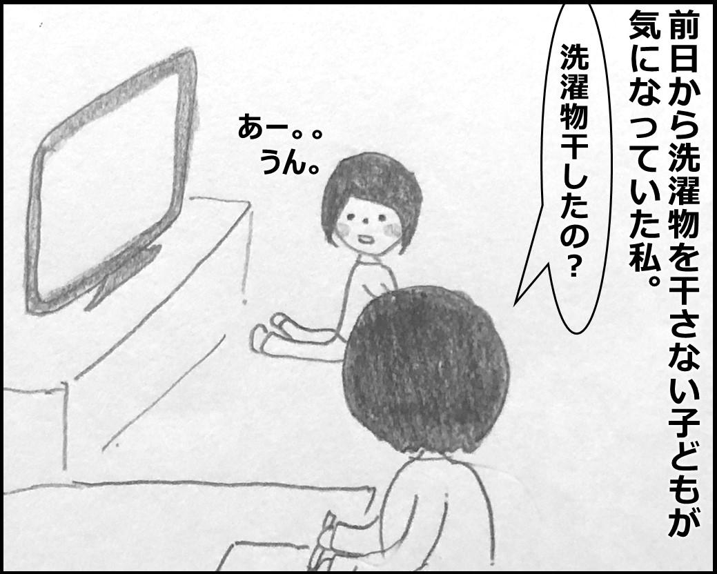 f:id:Megumi_Shida:20200328123208j:plain