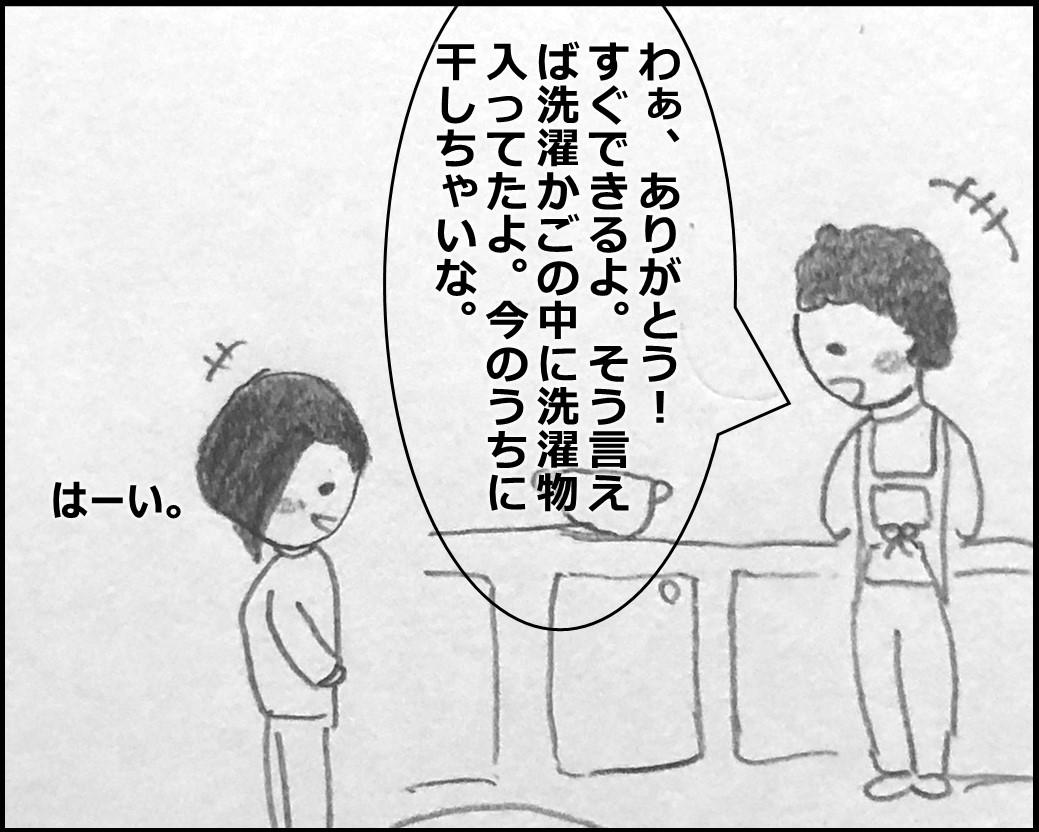 f:id:Megumi_Shida:20200328123219j:plain