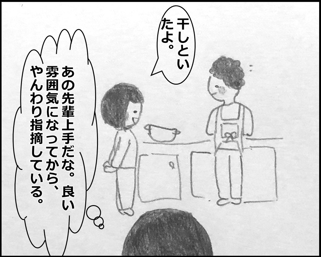 f:id:Megumi_Shida:20200328123227j:plain