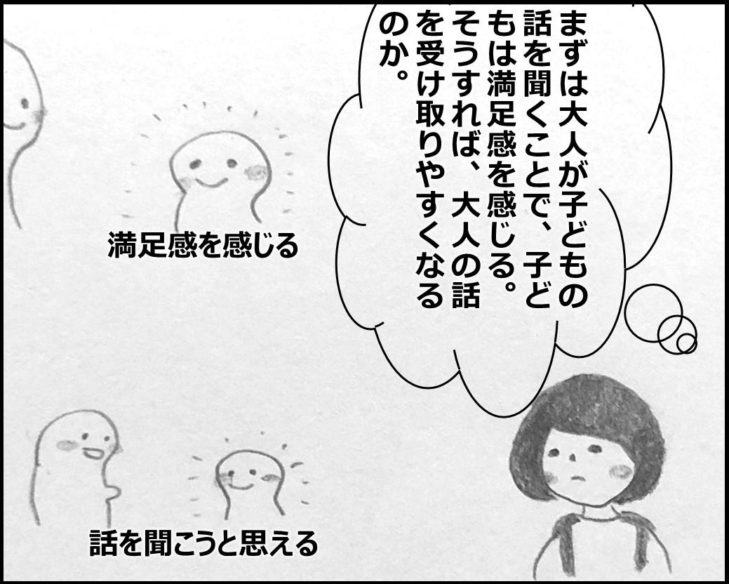 f:id:Megumi_Shida:20200328123246j:plain