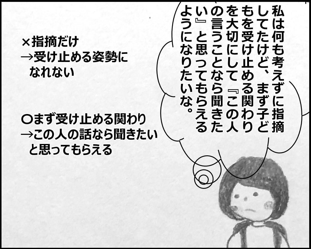 f:id:Megumi_Shida:20200328123251j:plain