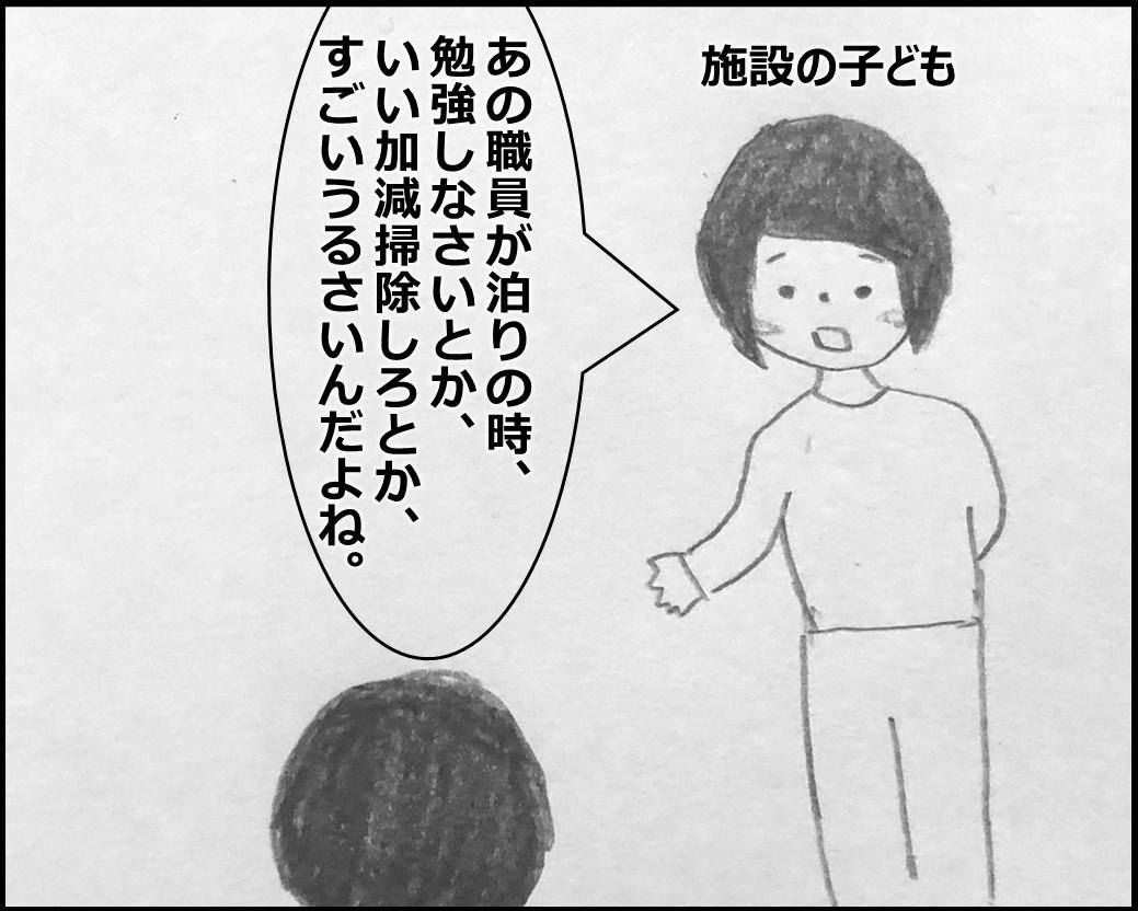 f:id:Megumi_Shida:20200329104901j:plain
