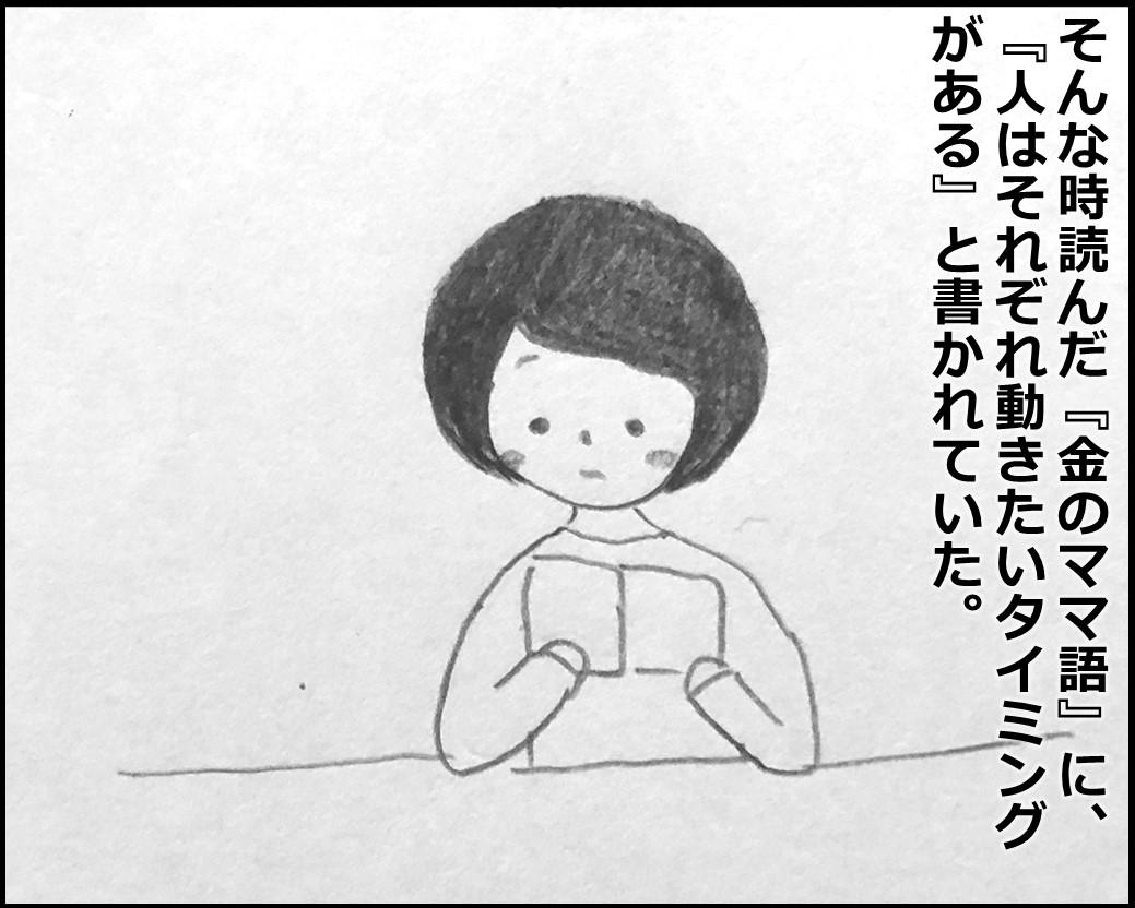 f:id:Megumi_Shida:20200329104941j:plain