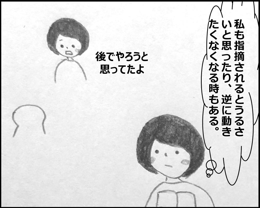 f:id:Megumi_Shida:20200329104948j:plain