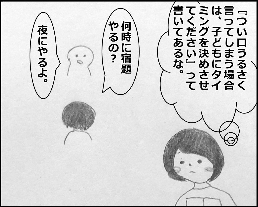 f:id:Megumi_Shida:20200329104956j:plain