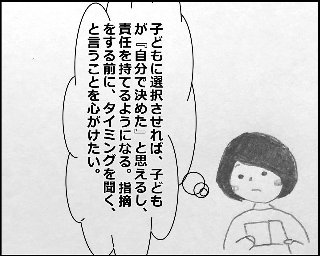 f:id:Megumi_Shida:20200329105002j:plain