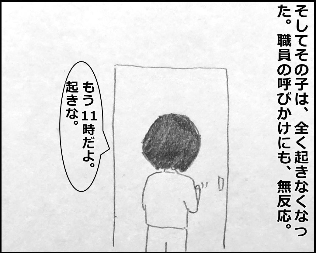 f:id:Megumi_Shida:20200330123828j:plain