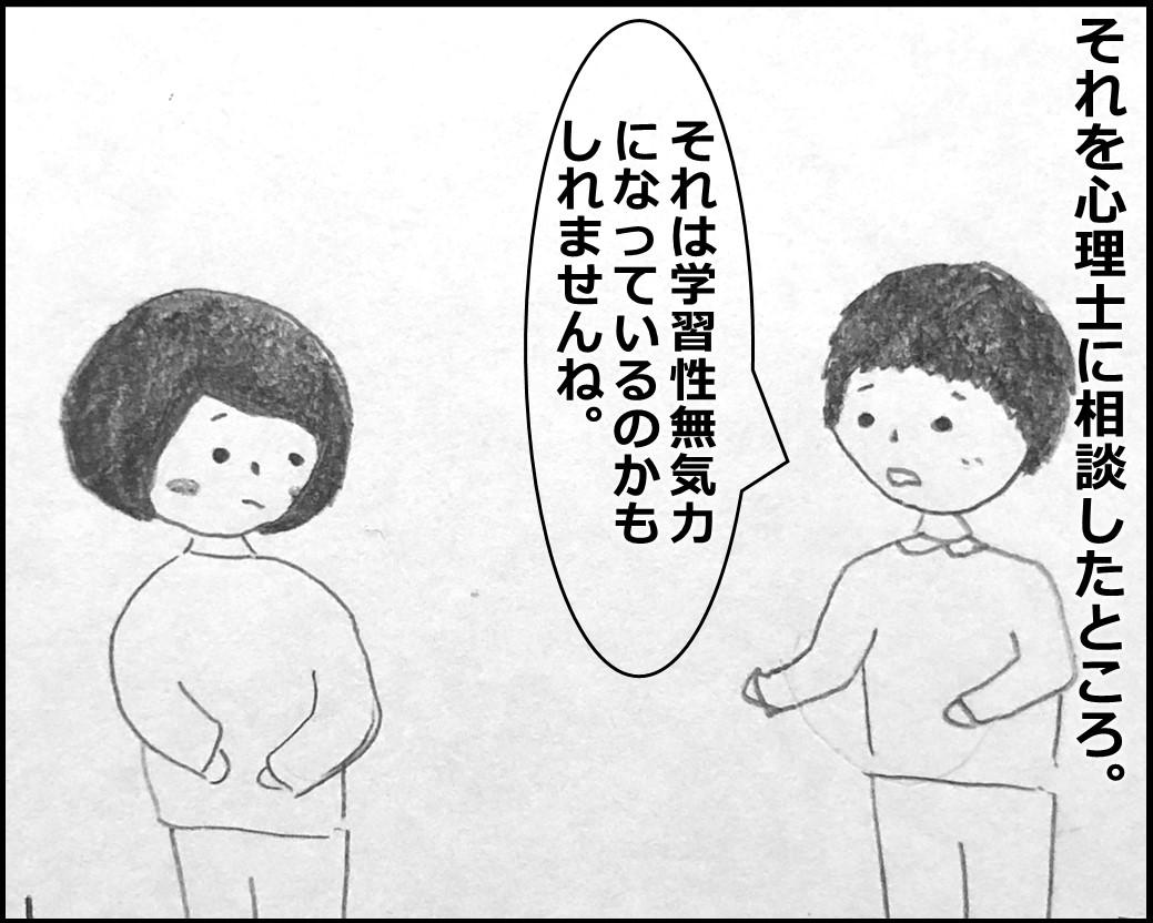 f:id:Megumi_Shida:20200330123833j:plain