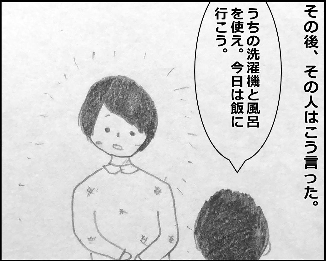 f:id:Megumi_Shida:20200401083257j:plain