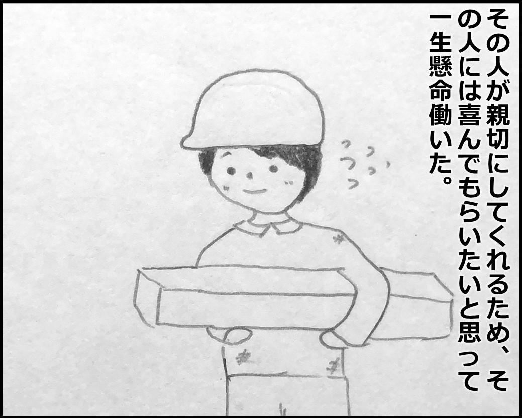f:id:Megumi_Shida:20200401083304j:plain