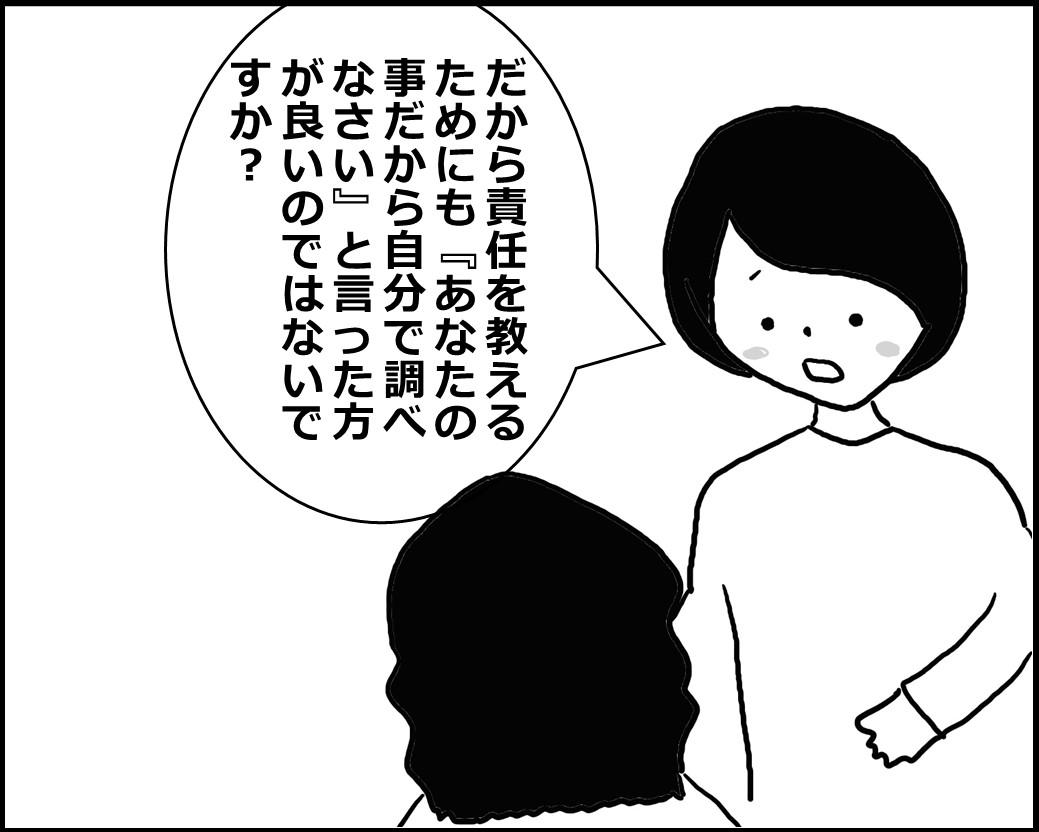 f:id:Megumi_Shida:20200402143102j:plain